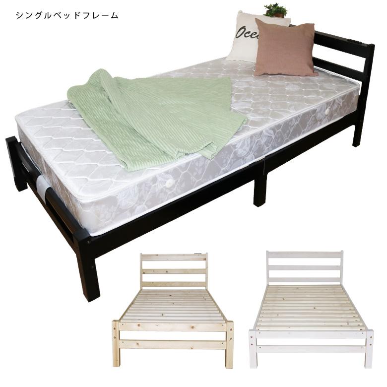 【最大ポイント12倍 令和 記念クーポンあり】 ベッド ベッドフレーム シングル おしゃれ シングルベッドフレーム 木製 パイン無垢材 無垢 ベッド フレーム ナチュラル 白 ホワイト ダークブラウン 一人暮らし 組立簡単