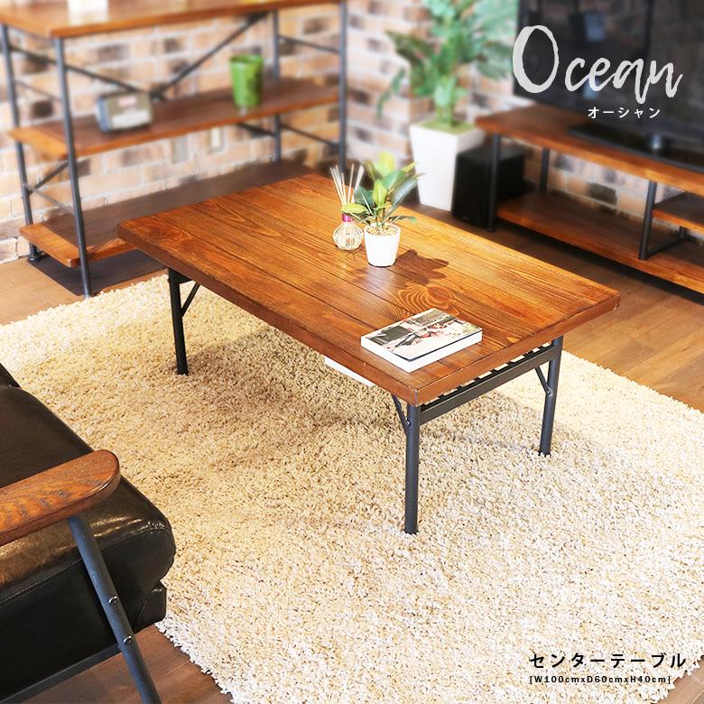 センターテーブル 幅100cm おしゃれ アイアン スチール 木製 テーブル レトロ ビンテージ カフェ風 パイン材 ローテーブル リビングテーブル コーヒーテーブル