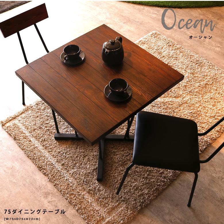 【最大ポイント12倍 令和 記念クーポンあり】 ダイニングテーブル テーブルのみ 幅75cm 木製 アイアン スチール 食卓 食卓テーブル 木製テーブル ダイニング テーブル