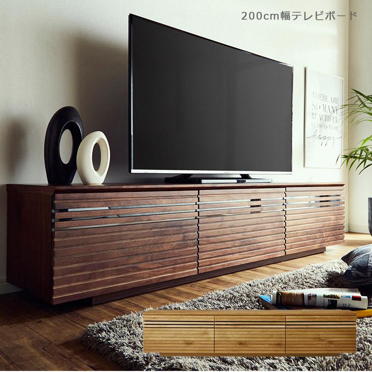 テレビ台 ローボード テレビボード 200 幅200cm おしゃれ 完成品 北欧 収納 無垢 高級感 シンプル 国産 日本製 リビングボード ロータイプ 引き出し オーク ナチュラル ウォールナット ブラウン フルオープンレール 開梱設置