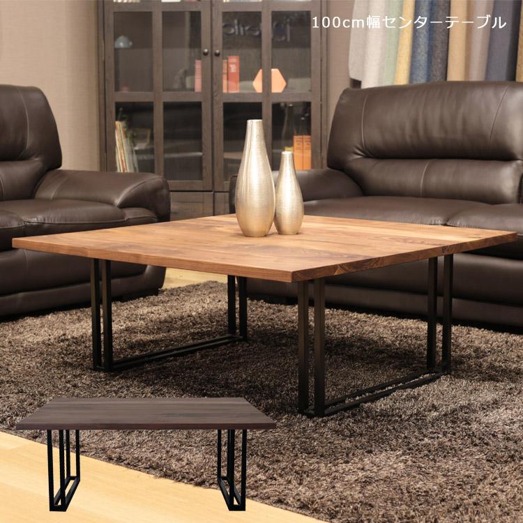 スーパーセール 5日最大P7倍 ローテーブル 正方形 北欧 センターテーブル おしゃれ ウォールナット 幅100cm 座卓 シンプル 高級感 国産 日本製 無垢 リビングテーブル コーヒーテーブル オーク ナチュラル ブラウン ブラック アイアンテーブル テーブル 開梱設置