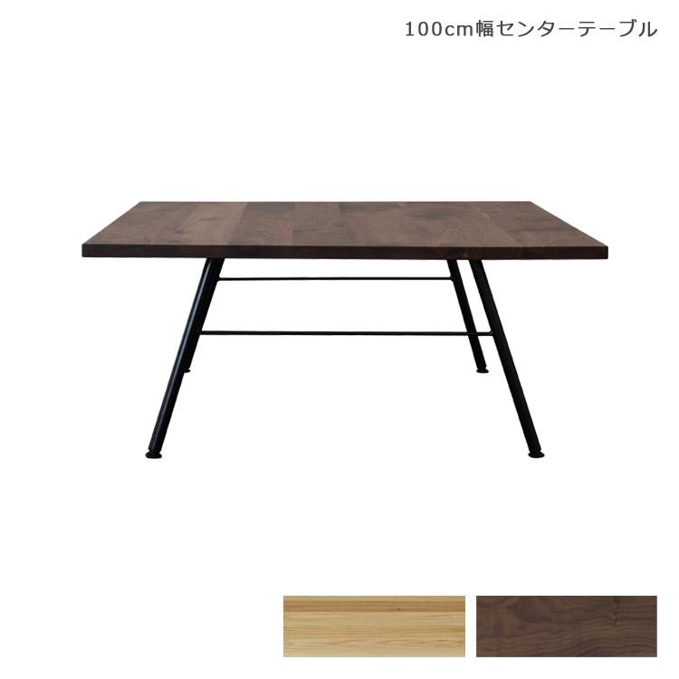 センターテーブル 無垢 高級感 ローテーブル 正方形 北欧 おしゃれ ウォールナット 幅110cm 座卓 シンプル 国産 日本製 リビングテーブル コーヒーテーブル オーク ナチュラル ブラウン ブラック アイアン テーブル 開梱設置