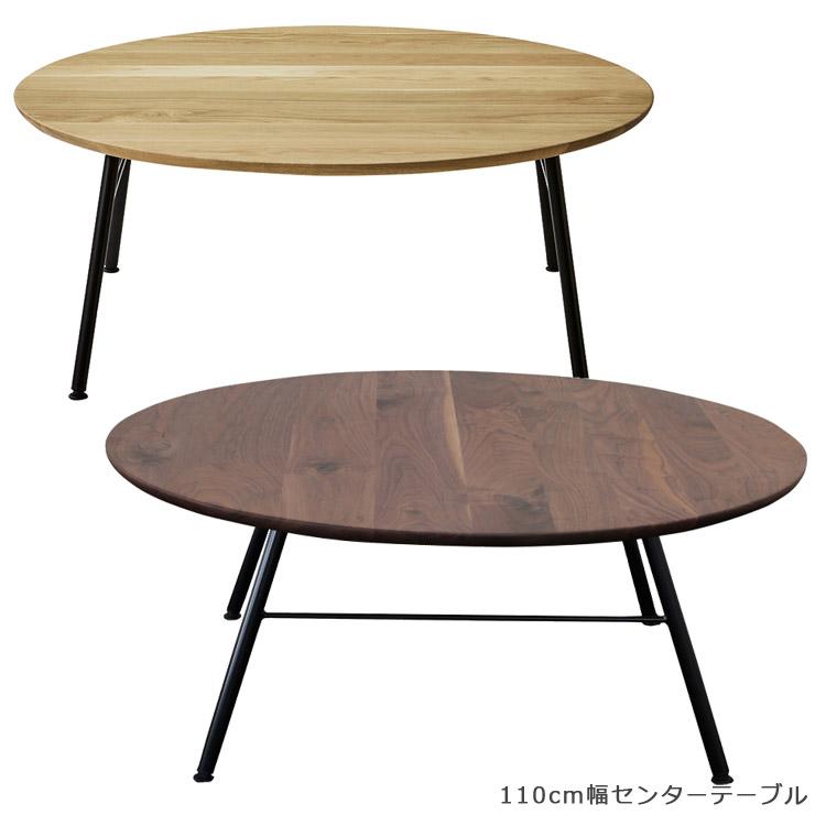 23日限定 ポイント10倍 リビングテーブル 丸 センターテーブル ローテーブル 円形 テーブル ラウンド型 ウォールナット おしゃれ 北欧 幅110cm 座卓 シンプル 国産 日本製 無垢 ナチュラル ブラウン ブラック アイアンテーブル 円形テーブル 開梱設置