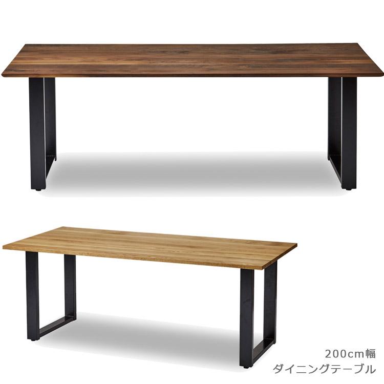 ダイニングテーブル 木製テーブル テーブル 木製 200 200cm幅 アイアン スチール 無垢 ウォールナット オーク 幅200cm おしゃれ 北欧 シンプル 国産 日本製 高級感 ナチュラル ブラウン ブラック 鉄脚 オイル塗装 食卓 開梱設置無料