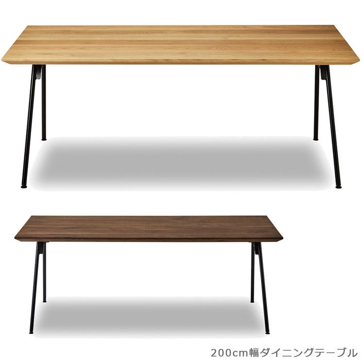 ダイニングテーブル 北欧 長方形 ウォールナット 無垢材 テーブル 国産 食卓テーブル 木製テーブル 200cm ウッドテーブル オーク 食卓 リビングテーブル 200 200cm幅 アイアン 日本製 ナチュラル ブラウン ブラック 鉄脚 開梱設置無料