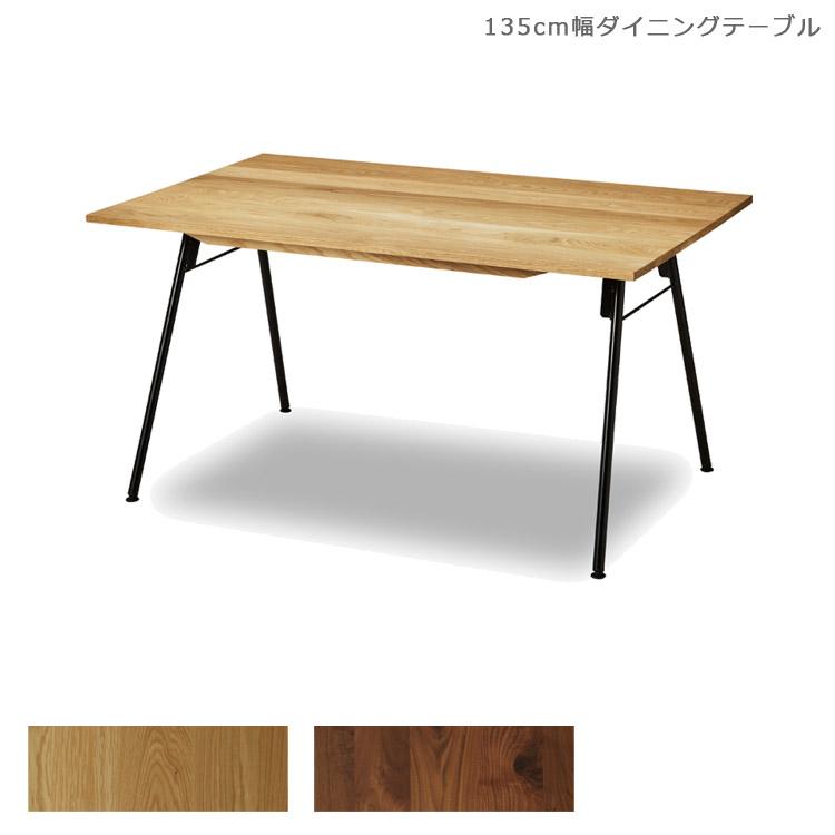 ダイニングテーブル 135 リビングテーブル 北欧 無垢材 おしゃれ テーブル ウォールナット 食卓テーブル 木製テーブル ウッドテーブル 135cm幅 アイアン 軽量 135cm 国産 日本製 オーク ナチュラル ブラウン ブラック 食卓 開梱設置無料