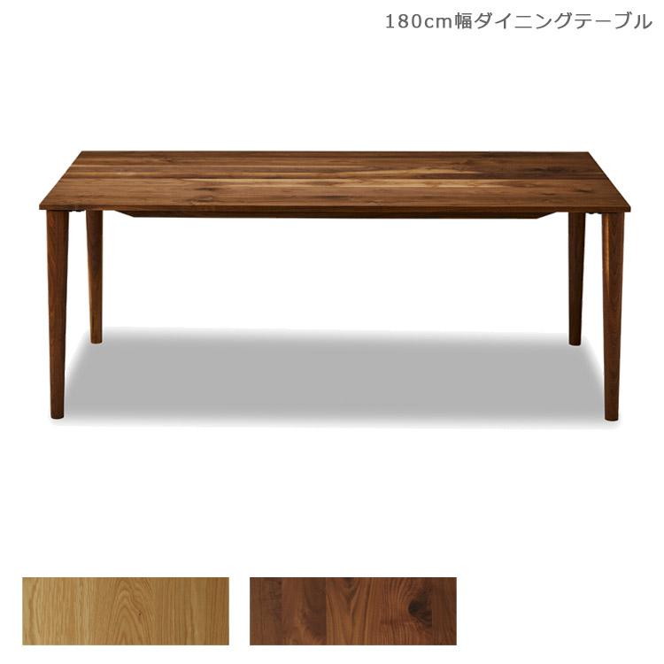 ダイニングテーブル リビングテーブル おしゃれ 無垢材 180 北欧 国産 ウォールナット ウッドテーブル 木製テーブル 食卓テーブル 180cm 180cm幅 軽量 日本製 オーク ナチュラル ブラウン ブラック 食卓 開梱設置無料