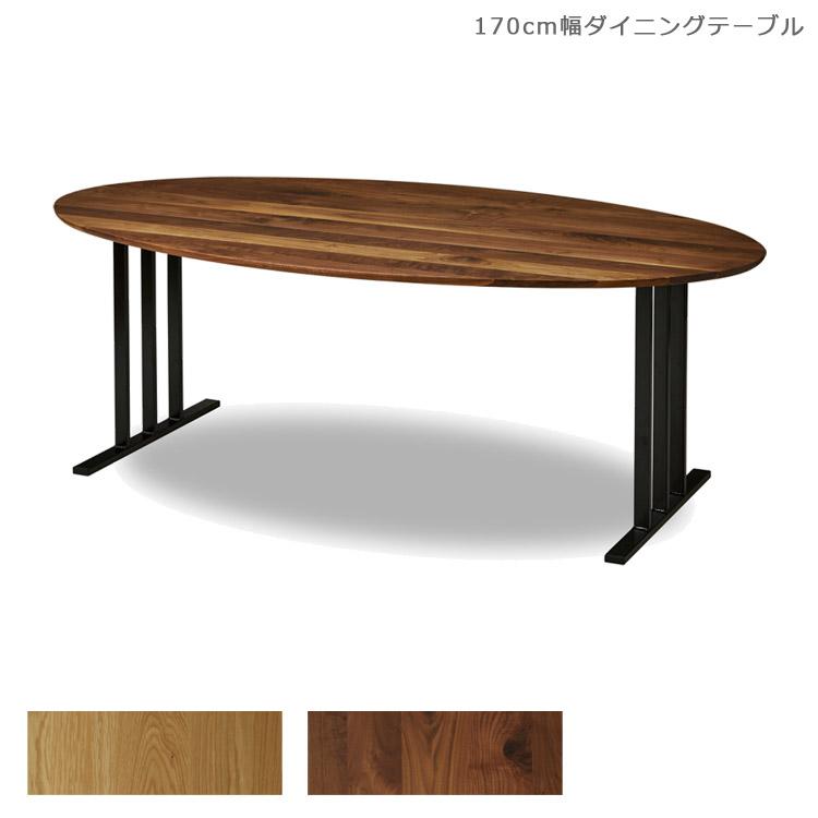 ダイニングテーブル 食卓テーブル 楕円形 おしゃれ 無垢材 オーバルテーブル 国産 北欧 170 ウォールナット リビングテーブル テーブル オーク ウッドテーブル 木製テーブル アイアン 日本製 ナチュラル ブラウン ブラック 開梱設置無料