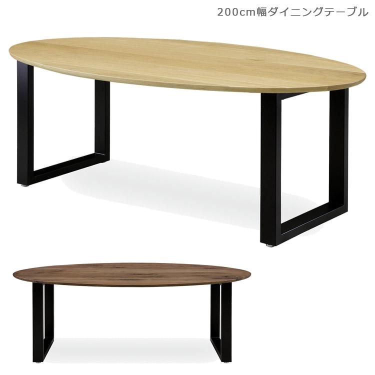 ダイニングテーブル ダイニング テーブル 国産 無垢材 オーバルテーブル 楕円形 ウォルナット 北欧 おしゃれ 200 オーク 食卓テーブル 木製テーブル リビングテーブル アイアン 日本製 ナチュラル ブラウン ブラック 開梱設置無料