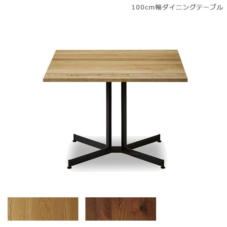 20日限定 最大ポイント15倍 開梱設置無料 食卓テーブル 正方形 無垢材 国産 北欧 100 100cm ウォールナット ダイニングテーブル リビングテーブル テーブル オーク ウッドテーブル 木製テーブル アイアン おしゃれ 日本製 ナチュラル ブラウン ブラック