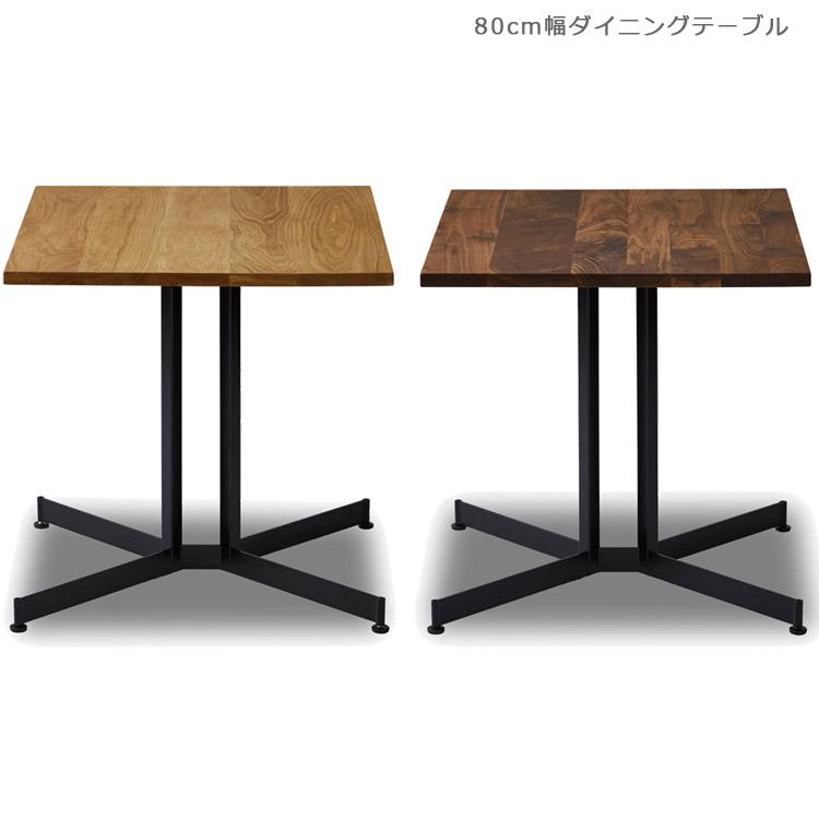 開梱設置無料 テーブル コーヒーテーブル 80 北欧 無垢材 国産 80cm ウォールナット ダイニングテーブル リビングテーブル 食卓テーブル オーク ウッドテーブル 木製テーブル アイアン おしゃれ 日本製 ナチュラル ブラウン ブラック