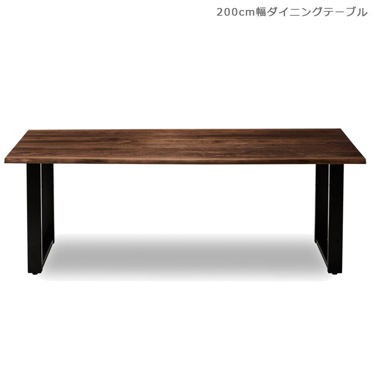 23日限定 ポイント10倍 開梱設置無料 食卓テーブル 国産 おしゃれ ウォールナット 200 無垢材 200cm 北欧 ダイニングテーブル テーブル ウッドテーブル 木製テーブル リビングテーブル 200cm幅 アイアン 日本製 ブラウン ブラック 食卓 ナチュラル