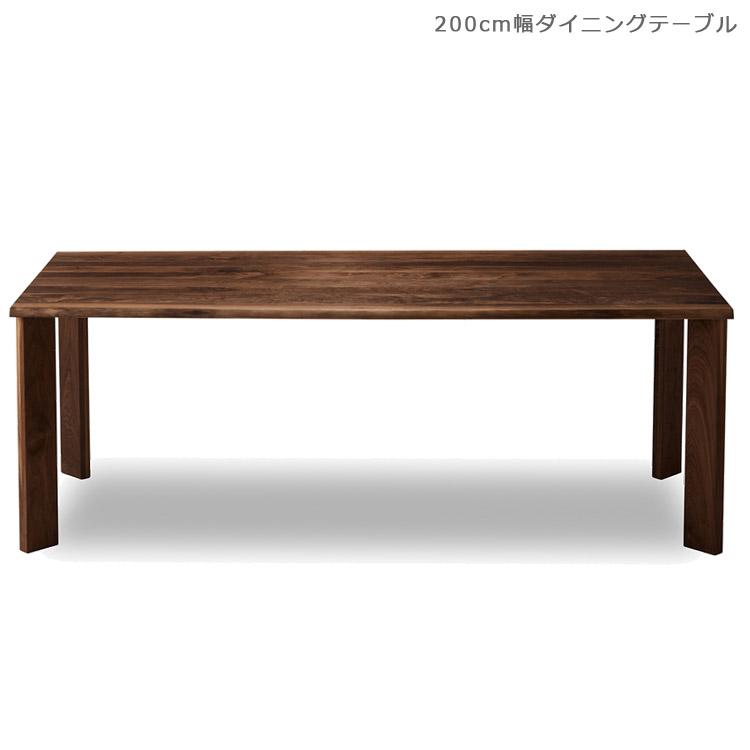 開梱設置無料 リビングテーブル 200 国産 おしゃれ ウォールナット 無垢材 北欧 200cm ダイニングテーブル テーブル ウッドテーブル 木製テーブル 食卓テーブル 200cm幅 アイアン 日本製 ブラウン ブラック 食卓 ナチュラル