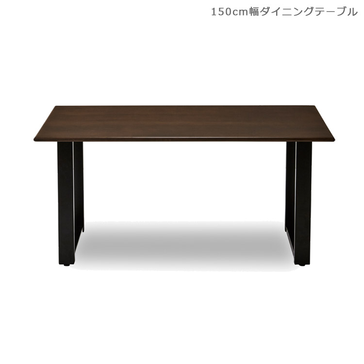 開梱設置無料 リビングテーブル 国産 無垢材 150 北欧 おしゃれ ダイニングテーブル 150cm 木製テーブル ダイニング テーブル 食卓テーブル ウッドテーブル 幅150 アイアン 日本製 黒 ブラック ブラウン 食卓 スチール脚 ビーチ