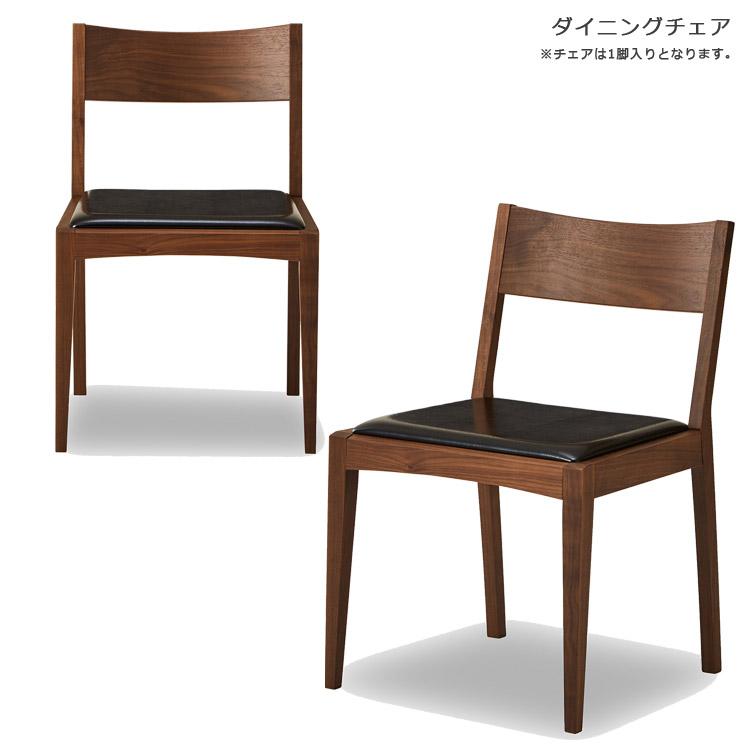 チェア ダイニングチェア 椅子 いす イス おしゃれ 木製 ウォールナット 低め 北欧 幅50cm PVC 合成皮革 チェア単品 シンプル 国産 日本製 無垢 シック ブラック ナチュラル ブラウン ダイニングチェアー ウォルナット 開梱設置