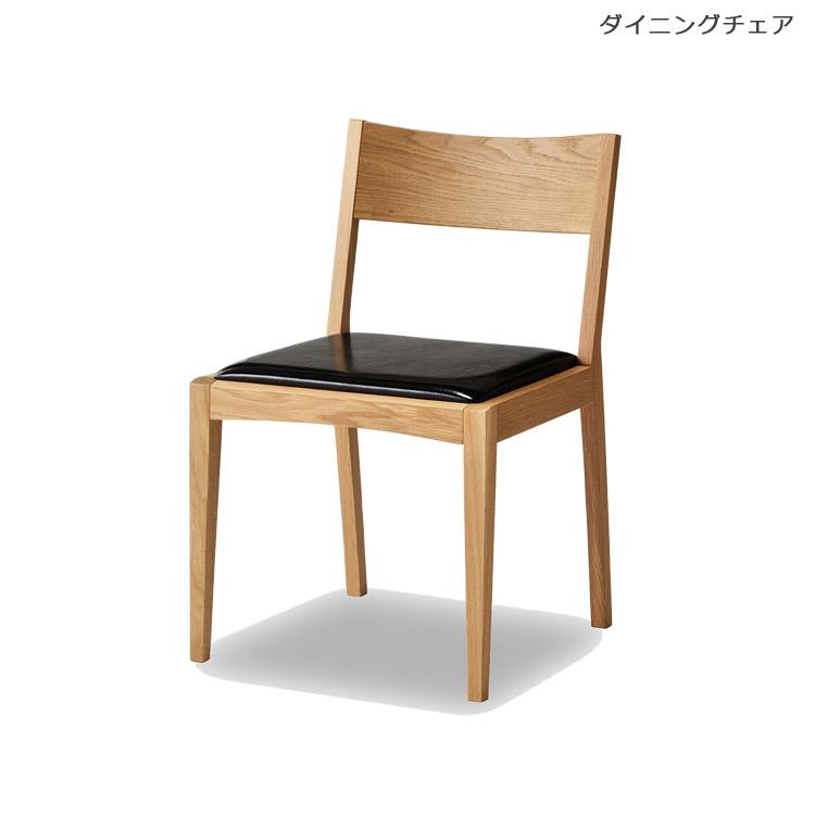 スーパーセール 5日最大P7倍 ダイニングチェア チェア 椅子 いす イス おしゃれ 木製 低め 北欧 幅50cm PVC 合成皮革 チェア単品 シンプル 国産 日本製 無垢 シック ブラック ナチュラル チェアー ダイニングチェアー オーク 食卓イス 食卓椅子 食卓チェア 開梱設置