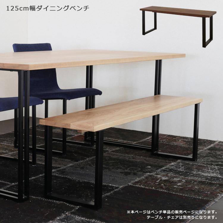 <title>メーカー直売 木目の美しい無垢材とブラックの鉄脚の異素材を組み合わせたシンプルでモダンなデザイン シックなウォルナットと明るいオークから選べます 安全で環境にやさしい国産商品 ダイニング ベンチ 木製 おしゃれ 北欧 チェア 椅子 いす イス アイアン スチール 無垢 幅125cm ウォールナット 低め シンプル 国産 日本製 高級感 ダイニングチェア オーク ナチュラル ブラウン ブラック 鉄脚 オイル塗装 開梱設置</title>