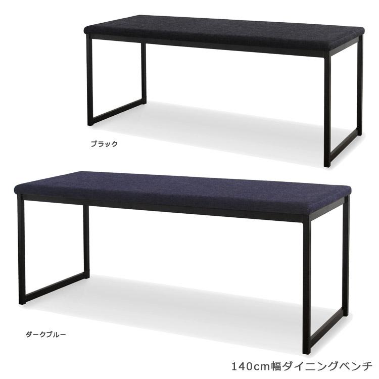 ベンチ ダイニング おしゃれ 北欧 ダイニングベンチ チェア 椅子 いす イス アイアン スチール 幅140cm ファブリック シンプル 国産 日本製 ダイニングチェア ダイニングチェアー ダークブルー ブルー ブラック 鉄脚 開梱設置