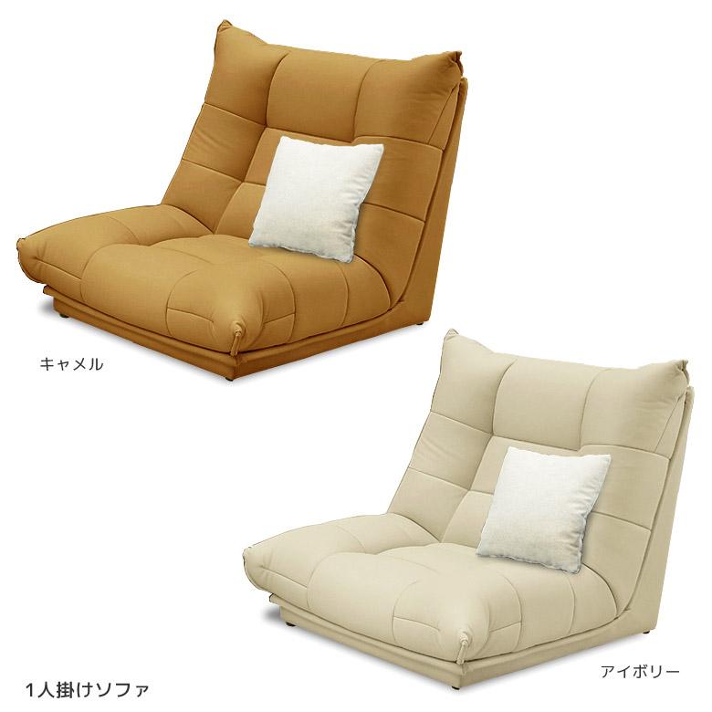ソファ ソファー 1人掛け 座椅子 ローソファ ハイバック 1人用 1人掛けソファ シンプル ハイバックソファ ロータイプ 1P 一人用 一人掛け PVC 合皮 合成皮革 幅90cm おしゃれ 北欧 ブラウン キャメル アイボリー SPL sofa ロータイプソファ