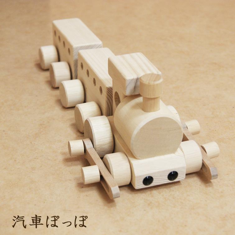 汽車ポッポ 木製 木のおもちゃ 汽車 電車 汽車ぽっぽ 車 くるま ベビー用品 子供 おもちゃ ベビートイ ベビー