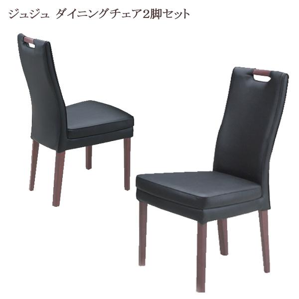 割引クーポン多数!お買物マラソン開催中!! ダイニングチェアー ジュジュ ダイニング チェアー 木製 デザイナーズ ダイニングチェアー チェア 椅子 いす イス 食卓椅子 送料無料