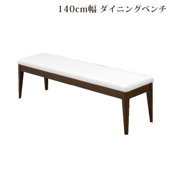 ダイニングベンチ 140幅 ベンチ ベンチシート 木製 木製ベンチ 白 ホワイト ウェンジ ダイニングチェアー チェア 食卓ベンチ 食卓