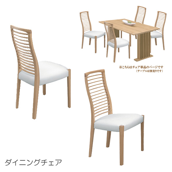 ダイニングチェア 1脚のみ 木製 チェア 単品 ナチュラル ダイニングチェアー チェアー 椅子 いす イス 食卓椅子