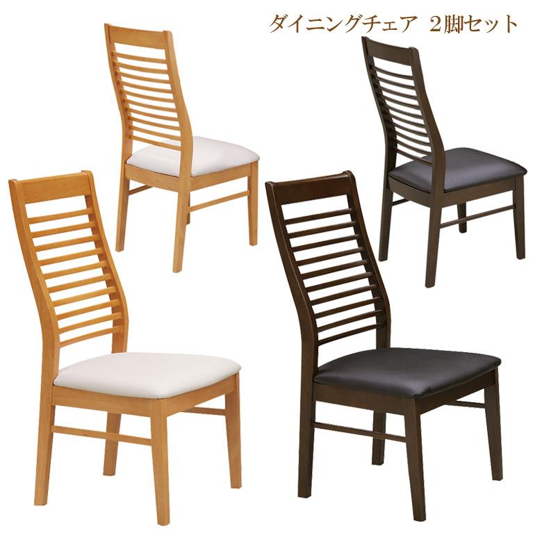 激安 ダイニングチェア スタイリッシュ 2脚セット ダイニングチェアー ラバーウッド シンプル ダイニング スタイリッシュ デザイン ダークブラウン ナチュラル 椅子 木製 イス 椅子 チェア 食卓椅子 ダイニング いす, ADVANTAGE:03f6a4d0 --- canoncity.azurewebsites.net