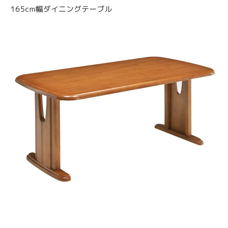 23日限定 ポイント10倍 ダイニングテーブル テーブルのみ 木製 幅165cm ブラウン 茶色 ラバーウッド 無垢材 モダン 単品 165 テーブル 食卓テーブル 安定 2本脚スタイル 自然な木目