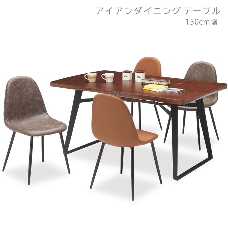 ダイニングテーブル テーブルのみ アイアンダイニング 幅150cm 単品 テーブル ウォールナット アイアンテーブル ブラウン 食卓 食卓テーブル リビングテーブル 木製