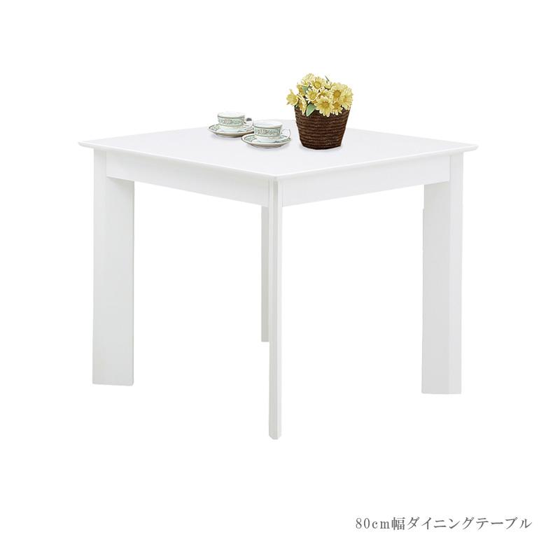 ダイニングテーブル 80 ビストロ ダイニング テーブル ホワイト 白 木製テーブル 2人用 リビングテーブル テーブル 食卓 食卓テーブル 木製 送料無料