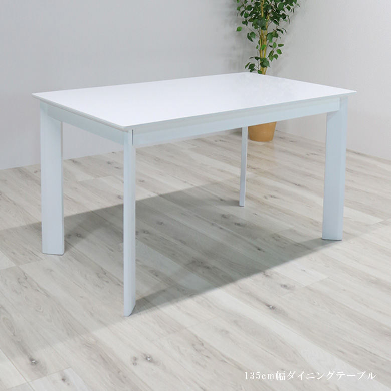 【最大ポイント12倍 令和 記念クーポンあり】 ダイニングテーブル テーブルのみ 白 ホワイト 木製テーブル 幅135cm ダイニング 単品 リビングテーブル 食卓 食卓テーブル 木製 ラバーウッド無垢材