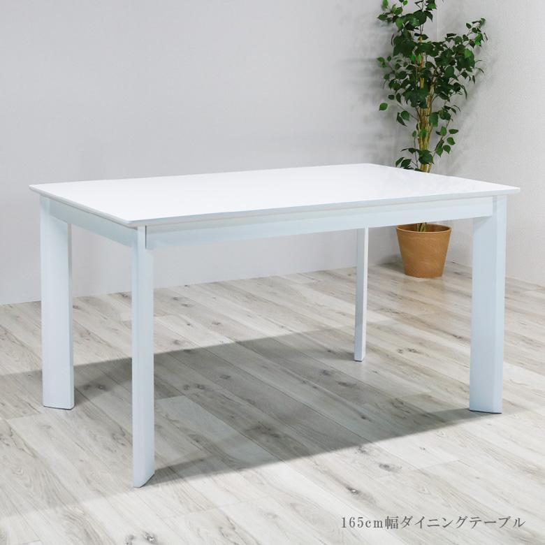 ダイニングテーブル テーブルのみ 白 ホワイト 木製テーブル 幅165cm ダイニング 単品 リビングテーブル テーブル 食卓 食卓テーブル 木製