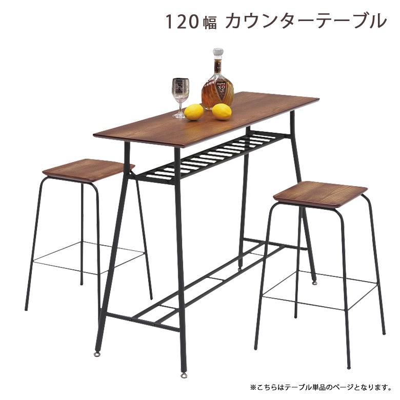 カウンターテーブル 幅120 カウンター アイアン アイアンテーブル スチール パイプ ヴィンテージ ダイニングテーブル テーブル 食卓 食卓テーブル ブラウン ブラック 木製テーブル おしゃれ スタイリッシュ