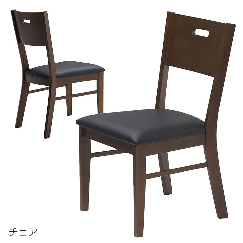 完成品 ダイニングチェア 椅子のみ 2脚 2脚組 食卓椅子 ダイニング チェアー チェア 北欧 モダン シンプル シック おしゃれ ラバーウッド 無垢 座面 合成皮革 PVC 合皮 1人用 ブラウン 新生活 引っ越し 1人暮らし 新築 リフォーム