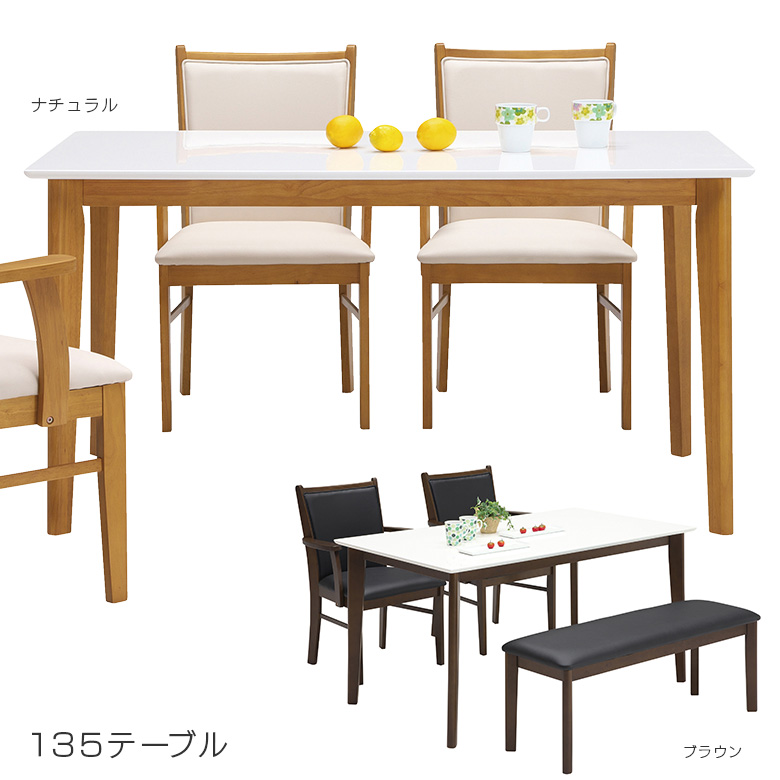 ダイニングテーブル テーブル ダイニング 4人 幅135cm おしゃれ モダン 北欧 ツヤ 艶 食卓テーブル 食卓 木製 テーブル ツートン 選べる2色 ホワイト ナチュラル ブラウン 白 天板 2cm厚 木製 リビングテーブル 新生活 1人暮らし