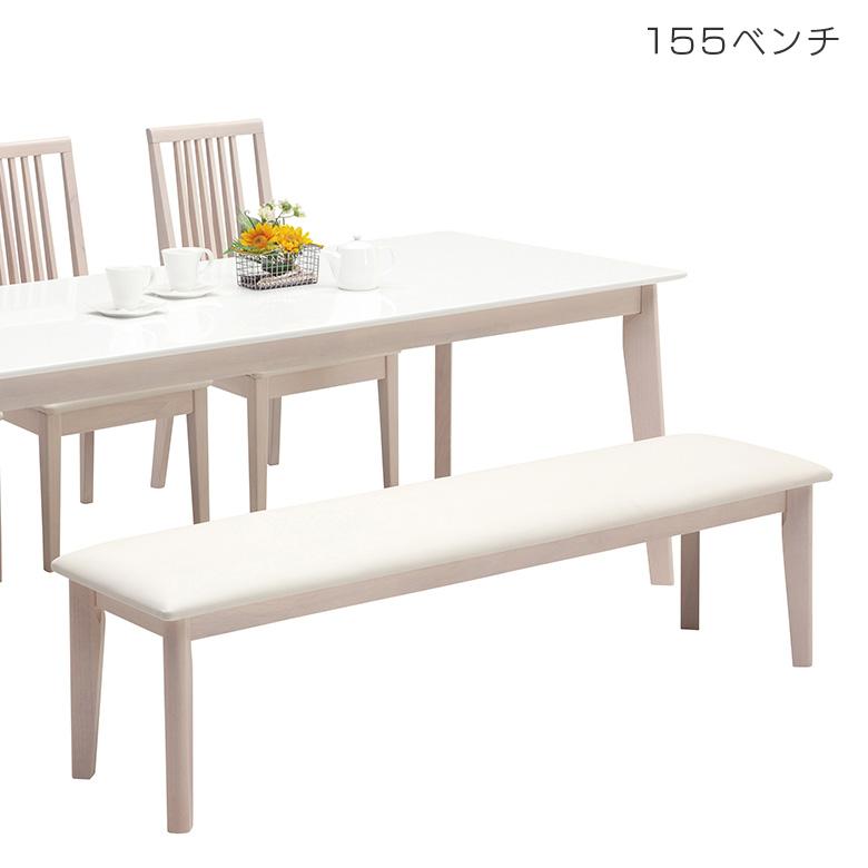 ダイニングベンチ 3人掛け 3人用 幅155cm ベンチ 1脚 食卓 ダイニングチェア ダイニングチェアー ホワイト白 白家具 無垢 PVC 木製 木製ベンチ チェア チェアー 食卓椅子 椅子 いす イス 新生活 引っ越し リフォーム