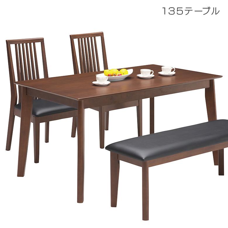 ダイニングテーブル テーブル ダイニング 4人 幅135cm ウォールナット 天板 おしゃれ モダン 北欧 シンプル 無垢 ラバーウッド 食卓テーブル 食卓 木製 テーブル 木製 リビングテーブル 新生活 引っ越し 新築 1人暮らし