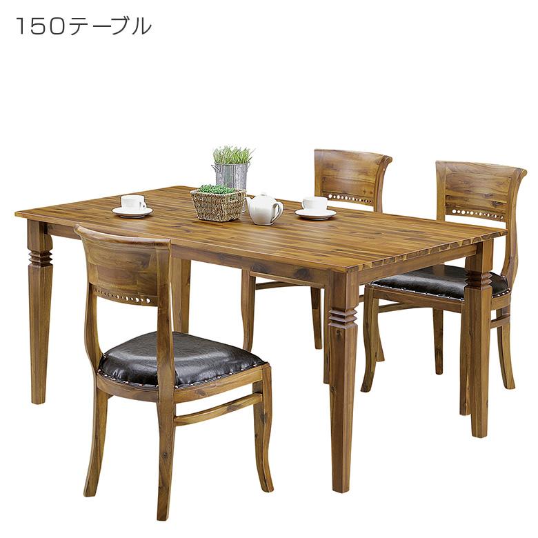 ダイニングテーブル テーブル ダイニング 4人 幅150cm アカシア 天板 おしゃれ ヴィンテージ アジアン シンプル 無垢 食卓テーブル 食卓 木製 テーブル 木製 リビングテーブル 新生活 引っ越し 新築 リフォーム ファミリー
