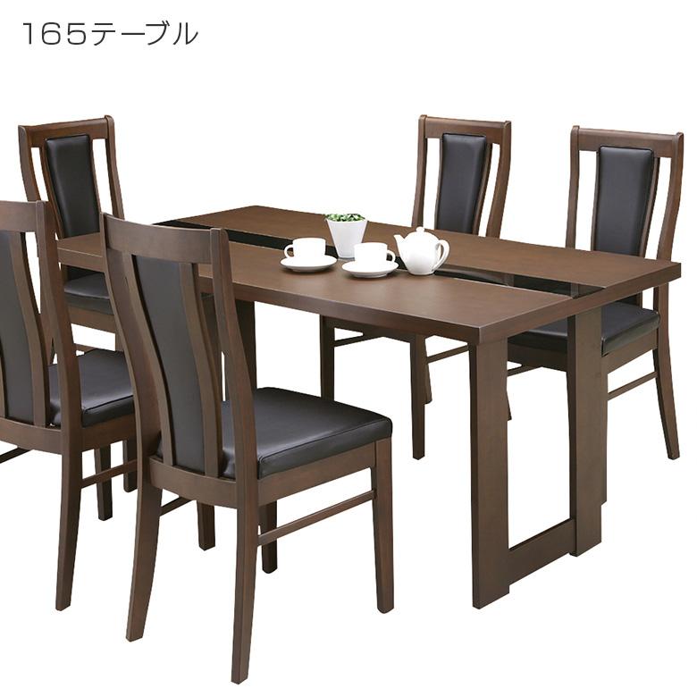 ダイニングテーブル テーブル ダイニング 6人 幅165cm ウォールナット ガラス 天板 おしゃれ モダン 北欧 シンプル 無垢 ラバーウッド 食卓テーブル 食卓 木製 テーブル 木製 リビングテーブル 新生活 引っ越し 新築 1人暮らし