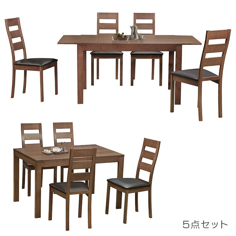 伸長ダイニングテーブルセット 伸長式 伸縮式 4人掛け ダイニングセット 5点セット ダイニング5点 4人用 幅120cm 150cm ウォールナット ダイニングテーブル ダイニング チェア 4脚 テーブル 食卓 食卓テーブル