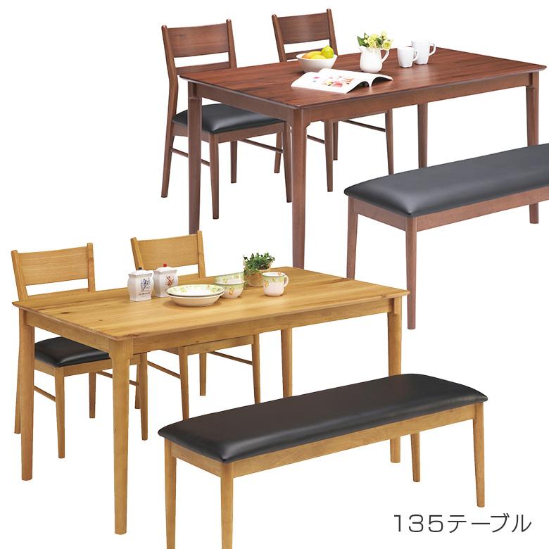 ダイニングテーブル ウォールナット 無垢 テーブル ダイニング 4人 幅135cm おしゃれ モダン 北欧 シンプル ブラウン ナチュラル 選べる2色 食卓テーブル 食卓 木製 テーブル 木製 リビングテーブル 新生活 引っ越し