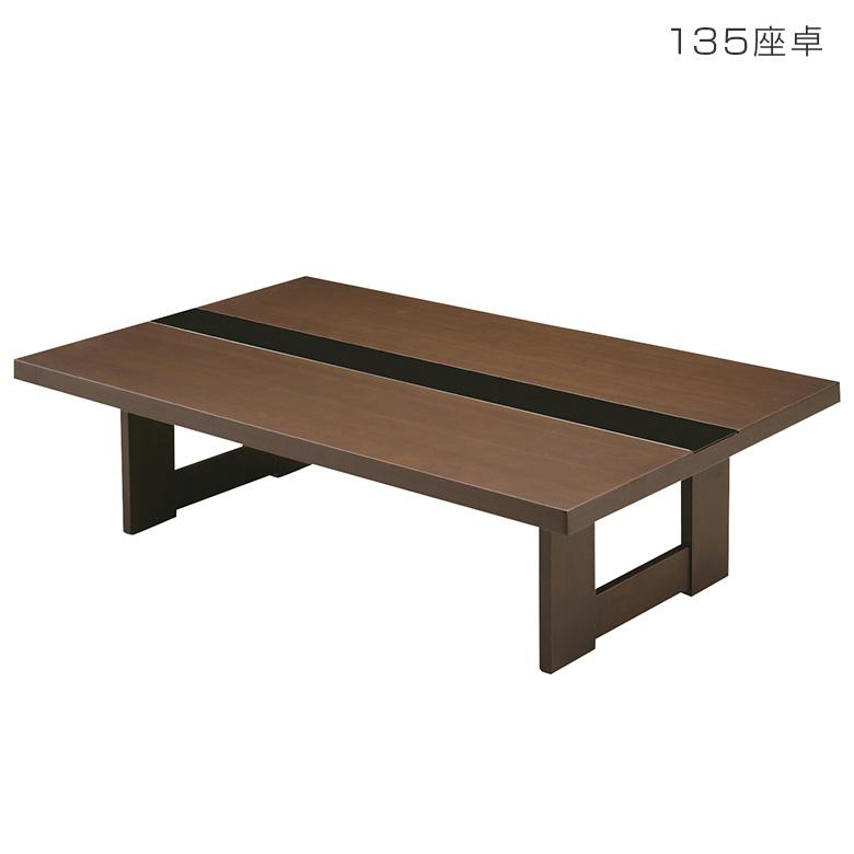 座卓 幅135cm ちゃぶ台 テーブル ウォールナット ガラス 和風 ローテーブル 木製 シンプル 和 和モダン 和室 高さ35cm センターテーブル リビングテーブル モダン 無垢 新生活 引っ越し 1人暮らし 新築 リフォーム