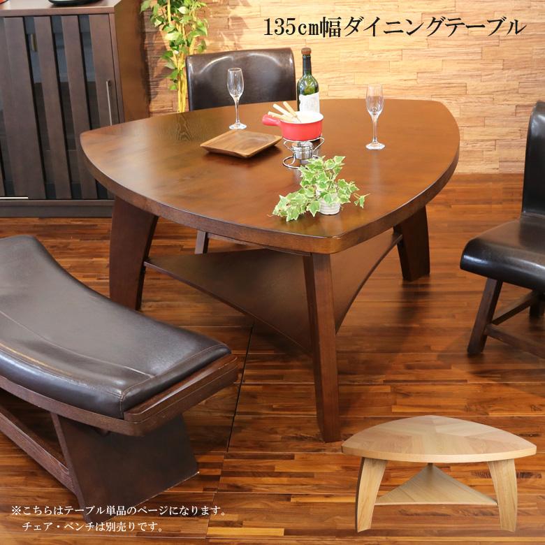 ダイニングテーブル テーブルのみ 木製 三角形 幅135cm ダイニング テーブル 食卓 食卓テーブル カフェ シンプルモダン ブラウン ナチュラル オーク突板 ラバーウッド 無垢材 個性あふれる フォルム