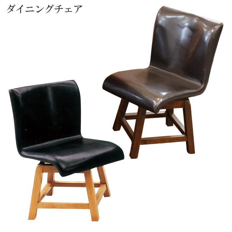 22日限定10%offクーポン有 ダイニングチェアー 椅子 1脚のみ 肘なし 回転式チェア ダイニング用 木製 レトロ ダイニング チェアー チェア 食卓椅子 木製チェア いす イス シンプルモダン デザイン性 PVC座面 ブラウン ナチュラル
