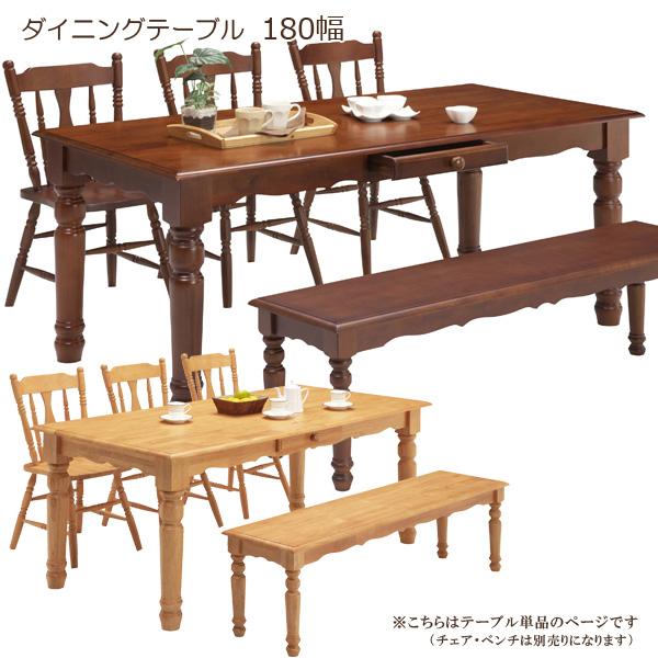 ダイニングテーブル テーブル ダイニング 幅180cm カントリー ナチュラル 食卓テーブル 食卓 木製テーブル 木製 リビングテーブル ブラウン 引き出し カントリー調 引出し付き 選べる2色 無垢材 送料無料