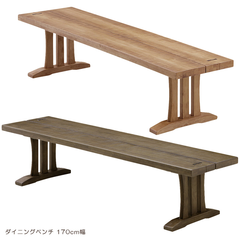 ベンチ ダイニングベンチ 幅170cm ダイニングチェア ダイニングチェアー 和風 モダン ナチュラル 食卓ベンチ チェア チェアー 木製ベンチ 木製 木製チェア ブラウン ダークブラウン 選べる2色 無垢材 鋸目浮造り
