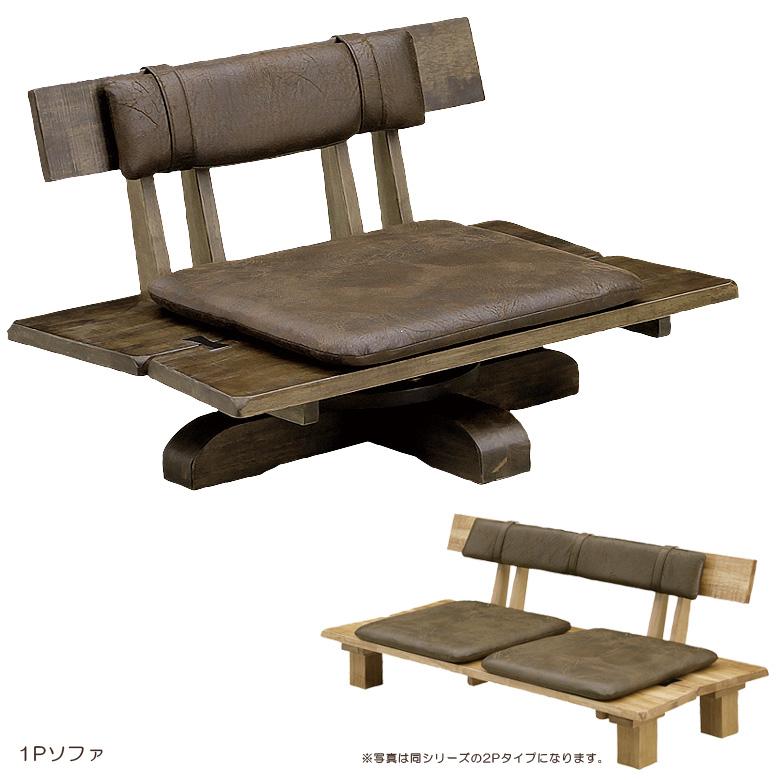 ソファ ソファー 1人掛け ナチュラル ブラウン 回転チェアー 1P 一人用 回転チェア パーソナルチェア リビングチェア チェア 椅子 チェアー 和風 モダン 木製チェアー 木製 木製チェア ダークブラウン 無垢材 鋸目浮造り