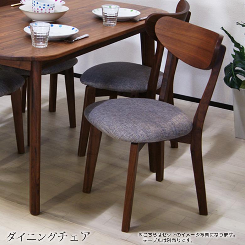 ダイニングチェア 1脚 木製チェア 骨太 ファブリック ウォールナット ダイニング 椅子 椅子のみ 1人掛け 軽い 上質 1人用 ブラウン シック 上品
