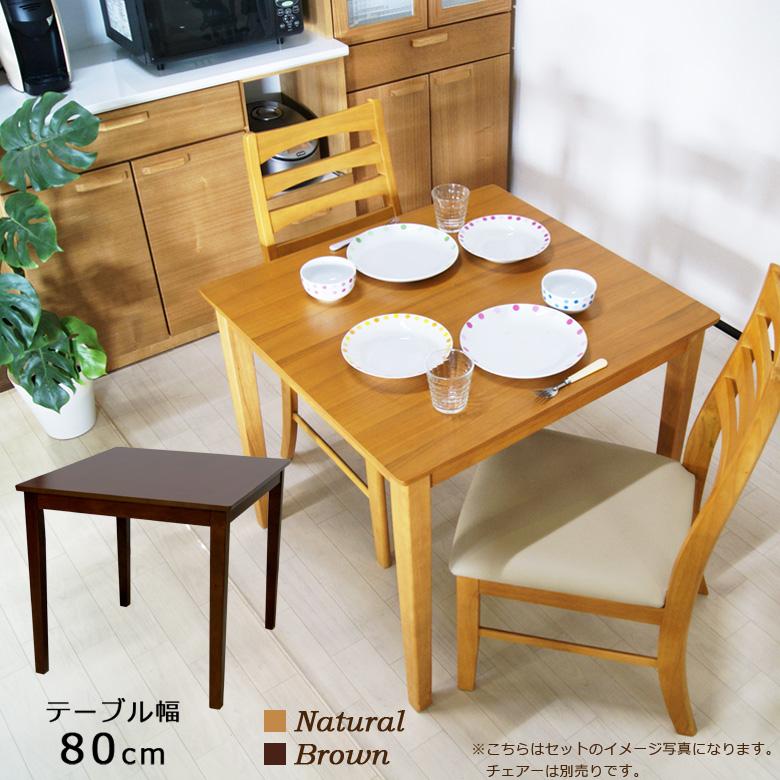 ダイニングテーブル テーブルのみ 木製 木目 シック アッシュ幅80cm ダイニング 食卓テーブル 80幅 ブラウン ナチュラル 骨太 スタイリッシュ モダン フォルム